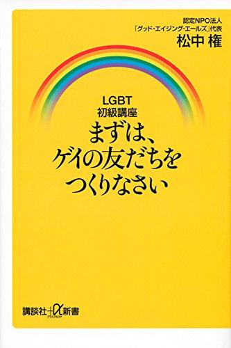 LGBT初級講座 まずは、ゲイの友だちをつくりなさい (講談社+α新書)