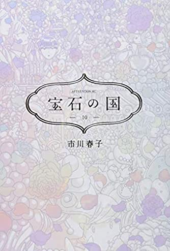 宝石の国(10) (アフタヌーンKC)