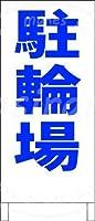 「駐輪場(青)」 ティンメタルサインクリエイティブ産業クラブレトロヴィンテージ金属壁装飾理髪店コーヒーショップ産業スタイル装飾誕生日ギフト