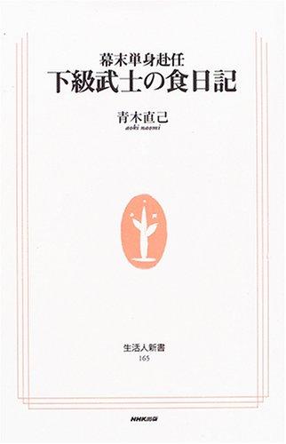 幕末単身赴任 下級武士の食日記 (生活人新書)