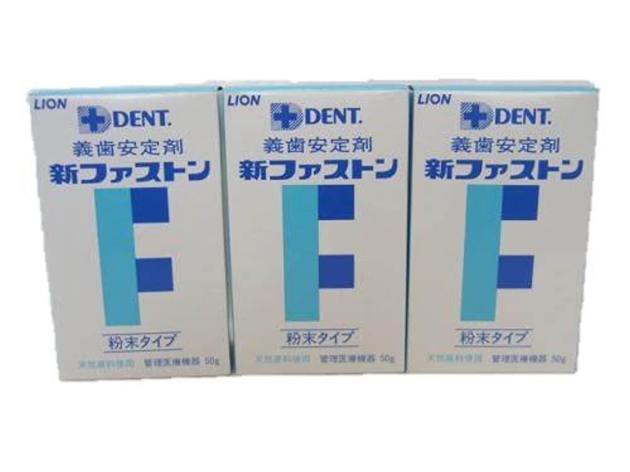 不十分傑出した意気込みライオン(LION) DENT. デント 新ファストン(義歯安定剤) 粉末 50g × 3箱セット