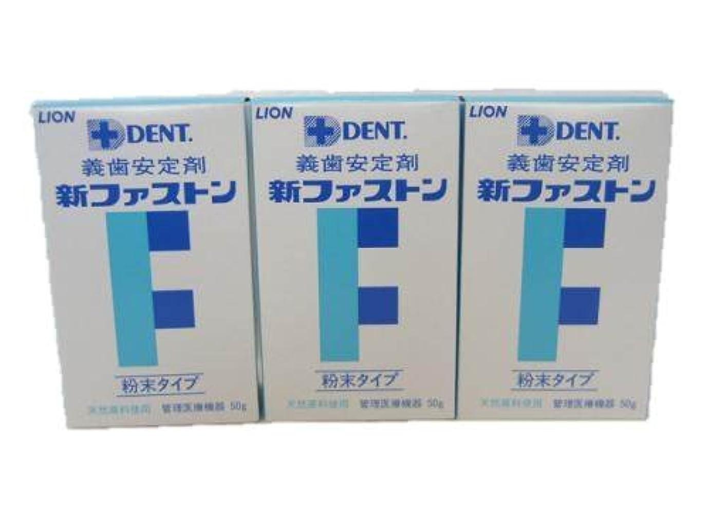 フルーツ量でに変わるライオン(LION) DENT. デント 新ファストン(義歯安定剤) 粉末 50g × 3箱セット