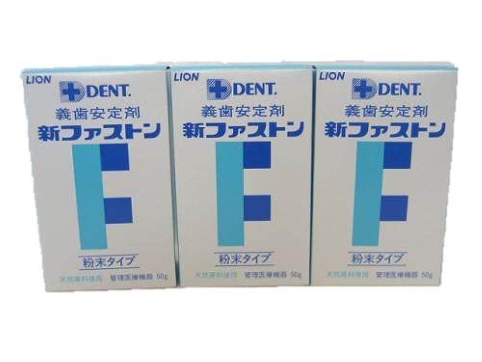 暗唱する性別娯楽ライオン(LION) DENT. デント 新ファストン(義歯安定剤) 粉末 50g × 3箱セット