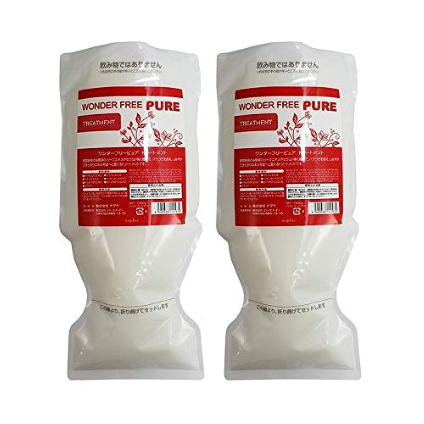 スロットグラス小麦【X2個セット】 ナプラ ワンダーフリーピュア トリートメント 1000g リフィル