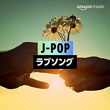 J-POP ラブソング Unlimited