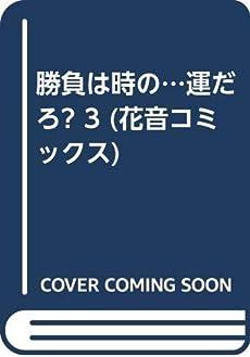 勝負は時の…運だろ? 3巻』 感想・レビュー - 読書メーター