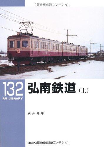 弘南鉄道〈上〉 (RM LIBRARY 132)の詳細を見る