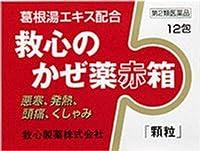 【第2類医薬品】救心のかぜ薬赤箱 12包 ×3