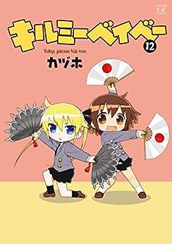 [カヅホ]のキルミーベイベー 12巻 (まんがタイムKRコミックス)