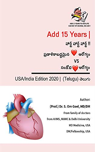 Heart Heart Heart!! Planned Health v/s Crisis Health- (Telugu) (English Edition)