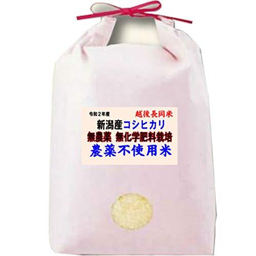 令和2年産 農薬不使用米 新潟県産 越後長岡 コシヒカリ 5kg 無農薬 / 無化学肥料栽培米 (玄米のまま 5kgでお届け)