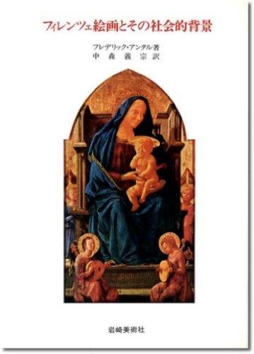 フィレンツェ絵画とその社会的背景 (美術名著選書 (8)) (美術名著選書 8)の詳細を見る