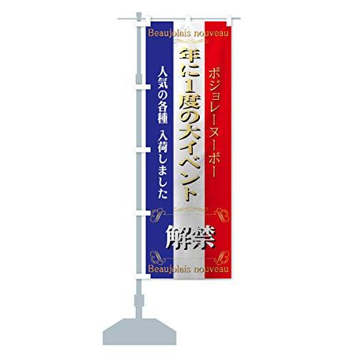 ボジョレーヌーボー入荷しました のぼり旗 サイズ選べます(スリム45x180cm 左チチ)