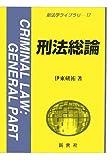 刑法総論 (新法学ライブラリ)