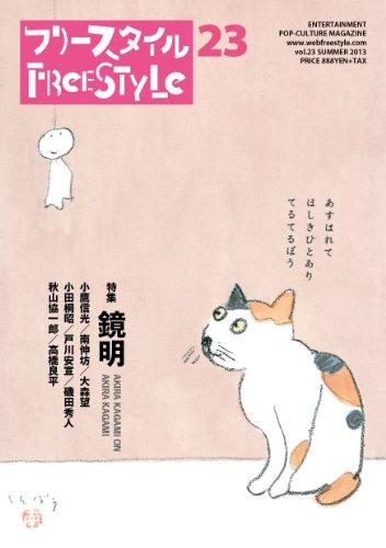 フリースタイル23 特集:鏡明 Akira Kagami on Akira Kagamiの詳細を見る