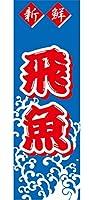 『60cm×180cm(ほつれ防止加工)』お店やイベントに! のぼり のぼり旗 新鮮 飛魚