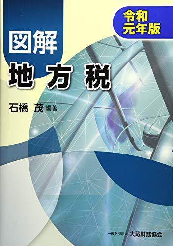 図解 地方税 令和元年版の詳細を見る