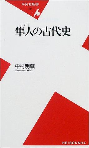 隼人の古代史 (平凡社新書)