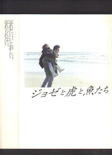 映画パンフレット 池脇千鶴「ジョゼと虎と魚たち」