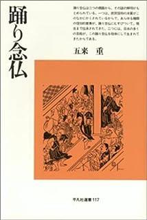 踊り念仏 (平凡社選書)