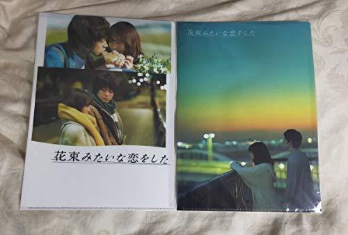 映画『花束みたいな恋をした』 A4クリアファイル2枚セット 菅田将暉有村架純