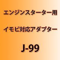 ユピテル エンジンスターター イモビ対応アダプター J-99