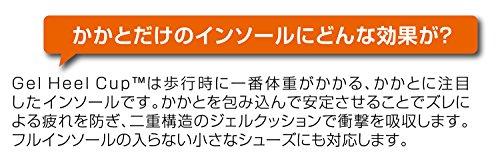 ミューラージャパン インプラス ソフソール ジェルヒールカップ 女性用 18871 [8717]