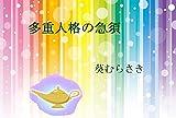Tajyujinkaju no kyusu (Japanese Edition)