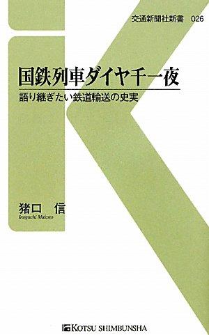 国鉄列車ダイヤ千一夜 - 語り継ぎたい鉄道輸送の史実 (交通新聞社新書026)
