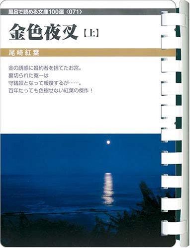 金色夜叉(上) (お風呂で読む文庫 71)の詳細を見る