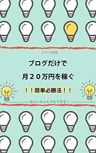 ブログで月20万円を稼ぐ簡単必勝法: オンラインビジネスでお金を稼ぐために知っておく必要なマインドセット スキマ読書