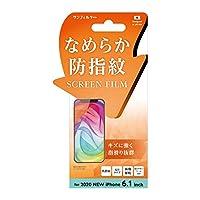 iPhone12 / iPhone12 Pro対応 保護フィルム なめらか防指紋