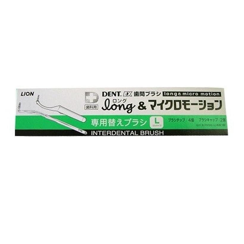 上げる窒息させるエトナ山ライオン DENT.EX 歯間ブラシ ロング&マイクロモーション 専用替えブラシ L