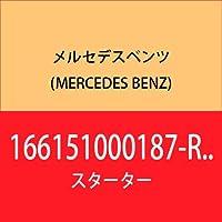 メルセデスベンツ(MERCEDES BENZ)スターター VEMO-VAICO製