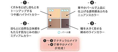 ちふれ【限定カラー】グラデーションアイシャドウ07ゴールド系