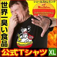 シュールストレミング Tシャツ(ニシンの発酵食品 公式Tシャツ)【XLサイズ】