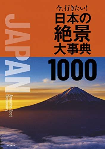 今、行きたい! 日本の絶景大事典1000 - 朝日新聞出版