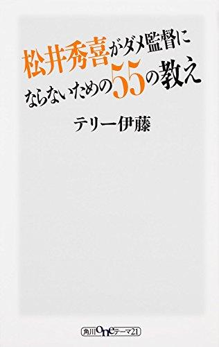 松井秀喜がダメ監督にならないための55の教え (oneテーマ21)