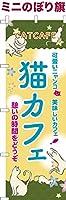卓上ミニのぼり旗 「猫カフェ3」 短納期 既製品 13cm×39cm ミニのぼり