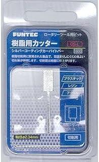 ファンテック 樹脂用カッター (シルバーコーティングカーバイトバー)大 CS-L