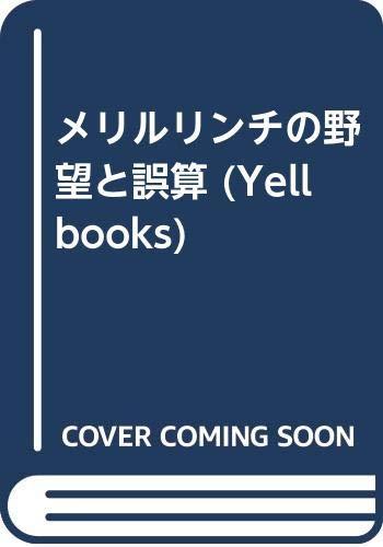 メリルリンチの野望と誤算 (Yell books)の詳細を見る