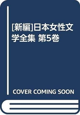 [新編]日本女性文学全集 第5巻