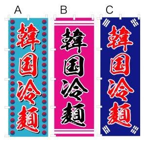 韓国冷麺 のぼり旗(日本ブイシーエス)V0033 (韓国冷麺 V0033-A)