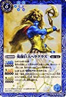 バトルスピリッツ 英傑巨人ヘラクラス(レア) / 剣刃編 光輝剣武(BS21) / シングルカード / BS21-054