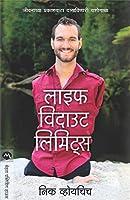 Life Without Limits (Marathi)