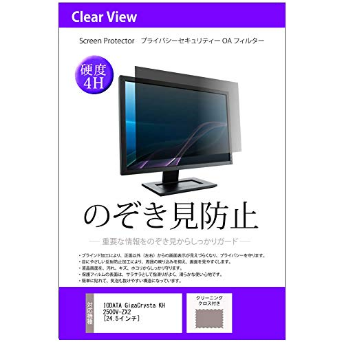 メディアカバーマーケット IODATA GigaCrysta KH2500V-ZX2 [24.5インチ(1920x1080)]機種で使える【プライバシー フィルター】 左右からの覗き見防止 ブルーライトカット