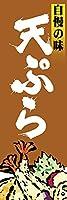 【受注生産】既製デザイン のぼり 旗 天ぷら 自慢の味 1washoku126-b