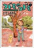 コドモのコドモ 1 (アクションコミックス)