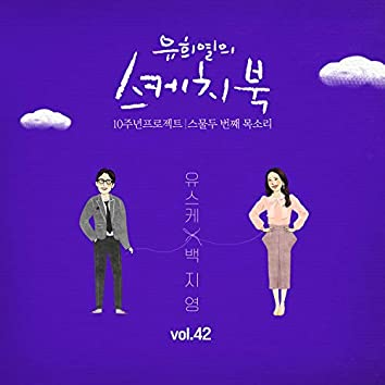 [Vol.42] You Hee yul's Sketchbook 10th Anniversary Project : 22th Voice 'Sketchbook X Baek Z Young'