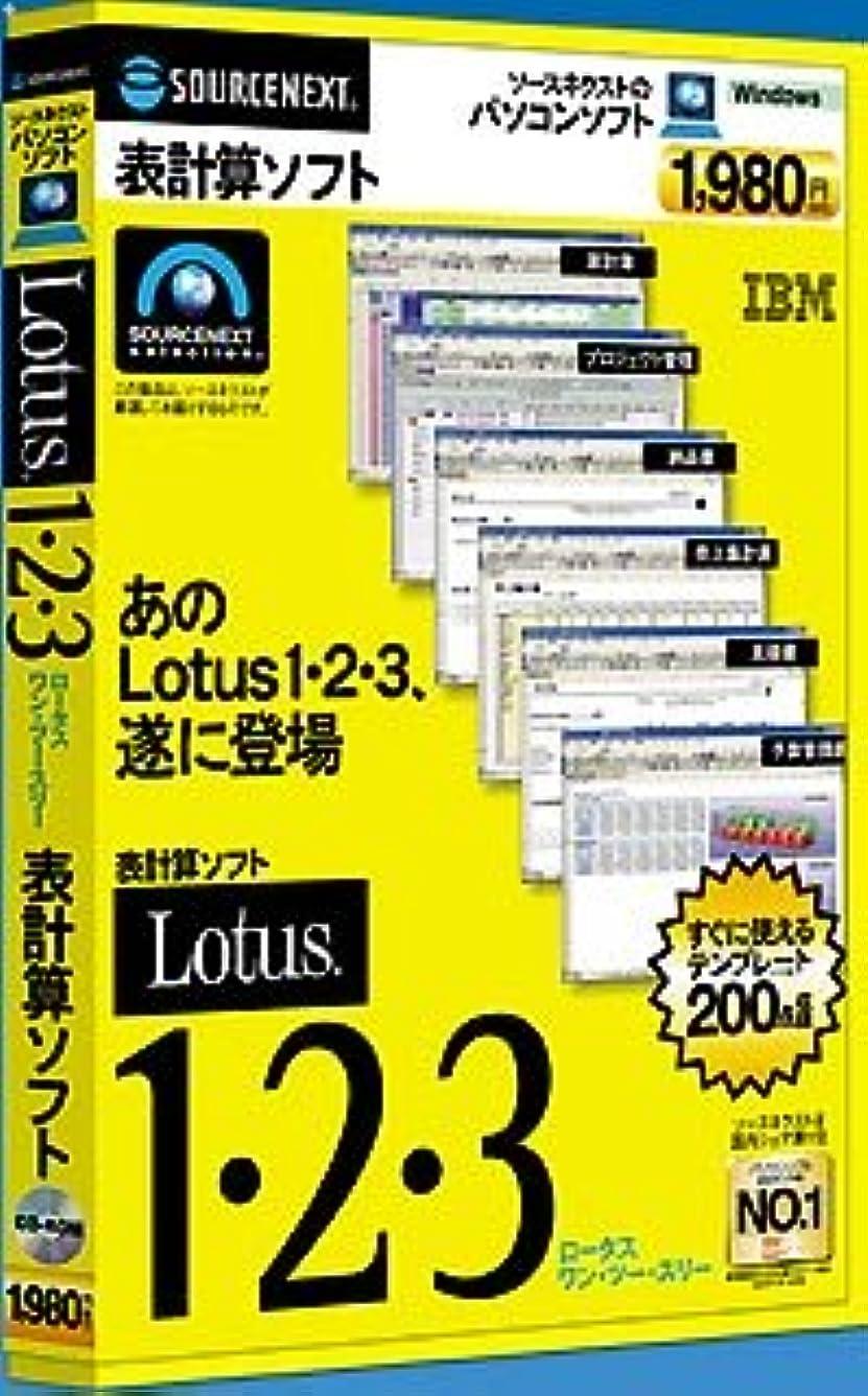 節約するパレード一次Lotus 1?2?3 (スリムパッケージ版)